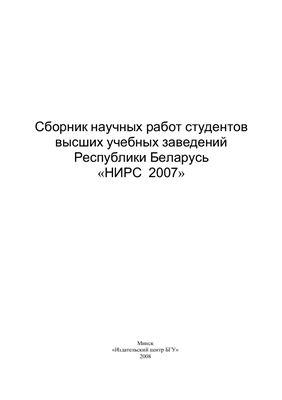 Сборник научных работ студентов высших учебных заведений Республики Беларусь НИРС-2007