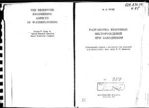 Крэйг Ф.Ф. Разработка нефтяных месторождений при заводнении