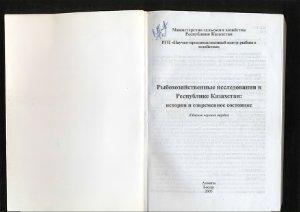 Альпейсов Ш.А. (глав.ред.) Рыбохозяйственные исследования в Республике Казахстан