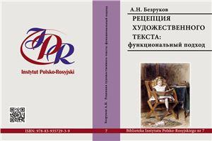 Безруков А.Н. Рецепция художественного текста: функциональный подход