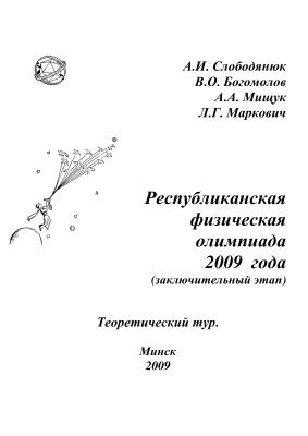 Республиканская физическая олимпиада 2009 года (заключительный этап). Теоретический тур