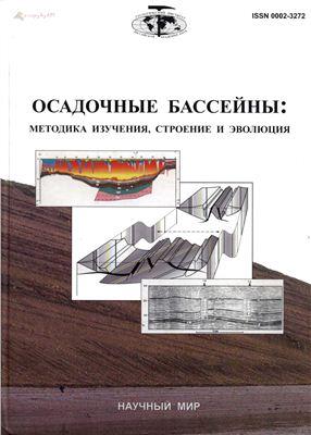 Леонов Ю.Г., Волож Ю.А. Осадочные бассейны: методика изучения, строение и эволюция