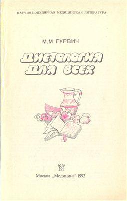 Гурвич М.М. Диетология для всех