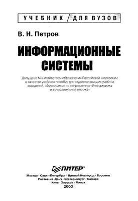 Петров В.Н. Информационные системы