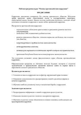 Рабочая программа курса - Основы противодействия коррупции