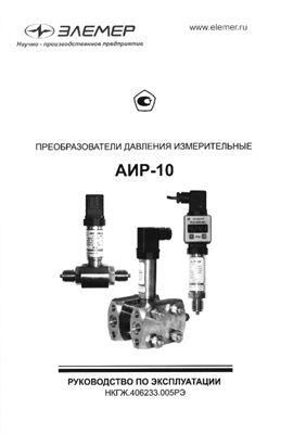 Инструкция - Преобразователи давления АИР - 10 ЭЛЕМЕР