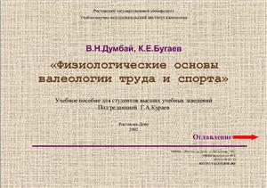 Думбай В.Н., Бугаев К.Е. Физиологические основы валеологии труда и спорта