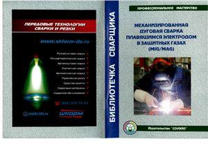Юхин Н.А. Механизированная дуговая сварка плавящимся электродом в защитных газах