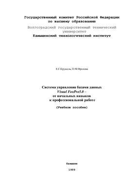 Крушель Е.Г, Фролова О.М. Система управления базами данных Visual FoxPro 5.0 - от начальных навыков к профессиональной работе