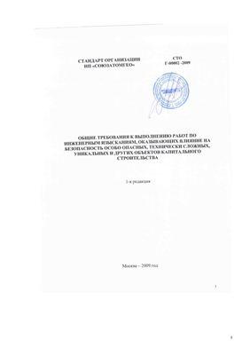 СТО Г-00002-2009 Общие требования к выполнению работ по инженерным изысканиям, оказывающих влияние на безопасность особо опасных, технически сложных, уникальных и других объектов капитального строительства