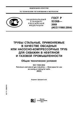 ГОСТ Р 53366-2009 (ИСО 11960: 2004) Трубы стальные, применяемые в качестве обсадных или насосно-компрессорных труб для скважин в нефтяной и газовой промышленности. Общие технические условия