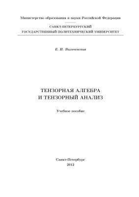 Вильчевская Е.Н. Тензорная алгебра и тезорный анализ