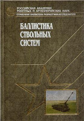 Сидоров А.И., Бурлов В.В. Теоретические основы внутренней баллистики