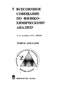 V Всесоюзное совещание по физико-химическому анализу. Тезисы докладов. 13-15 сентября 1976 г