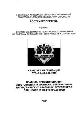 СТО-СА-03-002-2009 Правила проектирования, изготовления и монтажа вертикальных цилиндрических стальных резервуаров для нефти и нефтепродуктов