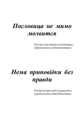 Бєлєнькова Н. Російські прислів'я та приказки з українськими відповідниками