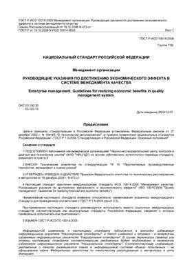 ГОСТ Р ИСО 10014-2008. Менеджмент организации. Руководящие указания по достижению экономического эффекта в системе менеджмента качества