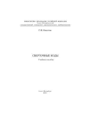 Никитин Г.И. Сверточные коды