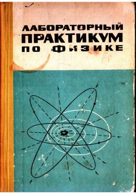 Базакуца В.А. и др. Лабораторный практикум по физике