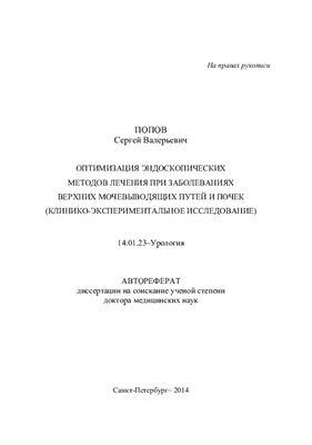 Попов С.В. Оптимизация эндоскопических методов лечения при заболеваниях верхних мочевыводящих путей и почек (клинико-экспериментальное исследование)