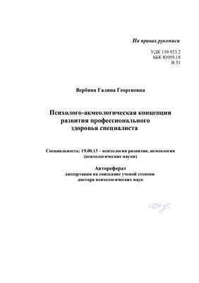 Вербина Г.Г. Психолого-акмеологическая концепция развития профессионального здоровья специалиста