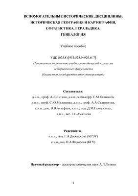 Литвин А.Л. (ред.). Вспомогательные исторические дисциплины