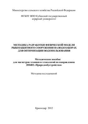 Кузнецов Е.В., Хаджиди А.Е. Методика гидравлических исследований рыбозащитных сооружений на водозаборах