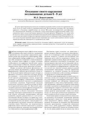 Культурно-историческая психология 2008 №03