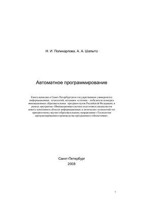 Поликарпова Н.И., Шалыто А.А. Автоматное программирование