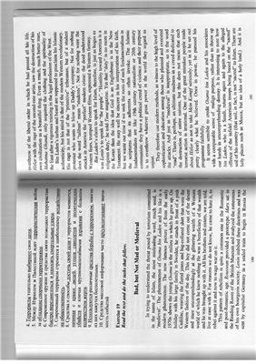 Яницкая Л.К. Английский язык в дипломатии и политике. Часть 2