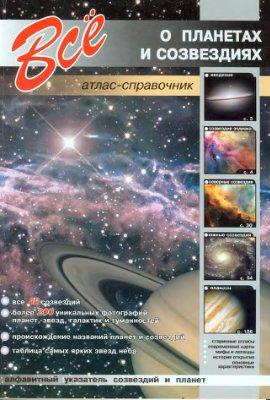 Лесков И.А. Все о планетах и созвездиях