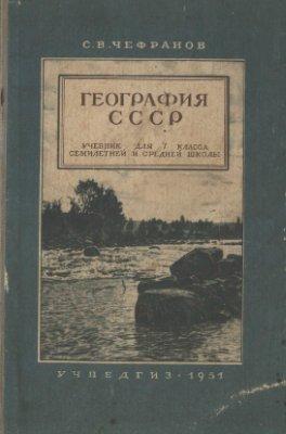 Чефранов С.В. География СССР. 7 класс