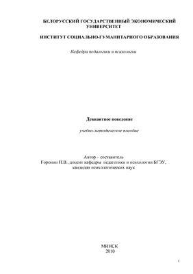 Горонин П.В. Девиантное поведение