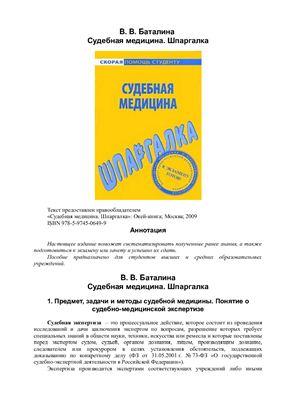 Баталина В.В. Судебная медицина. Шпаргалка