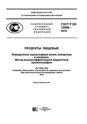 ГОСТ Р ЕН 12856-2010. Продукты пищевые. Определение ацесульфама калия, аспартама и сахарина. Метод высокоэффективной жидкостной хроматографии