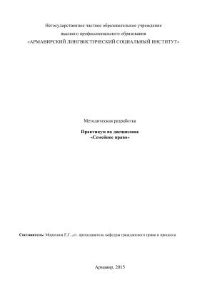Морохина Е.Г. Практикум по дисциплине Семейное право