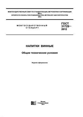 ГОСТ 31729-2012 Напитки винные. Общие технические условия