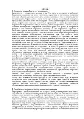 Ответы на 1 блок ГОСов по специальности Социально-культурный сервис и туризм (СКСиТ)