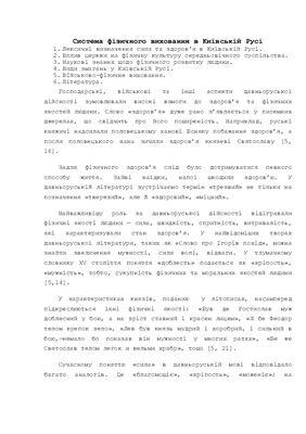 Доповідь - Система фізичного виховання в Київській Русі