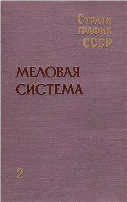 Стратиграфия СССР. Меловая система. Полутом 2