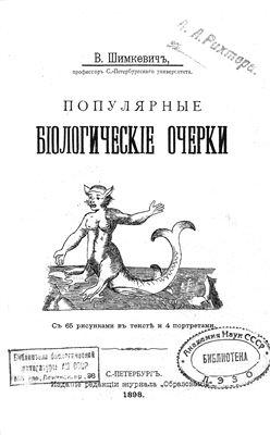 Шимкевич В.М. Популярные биологические очерки