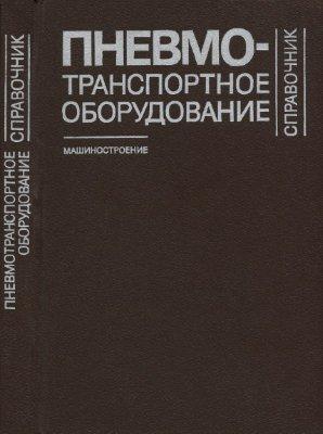 Калинушкин М.П. Пневмотранспортное оборудование. Справочник