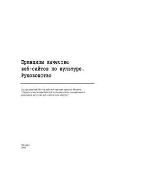 Кузьмин Е.И. Принципы качества веб-сайтов по культуре