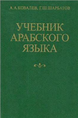 Ковалёв А.А., Шарбатов Г.Ш. Учебник арабского языка