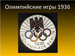Олимпийские игры 1936 года