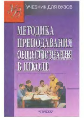 Боголюбов Л.Н. Методика преподавания обществознания в школе