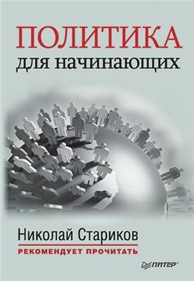 Макиавелли Н., Вандам А. Политика для начинающих (сборник)