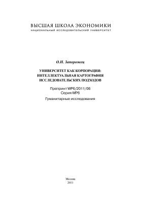 Запорожец О.Н. Университет как корпорация: интеллектуальная картография исследовательских подходов