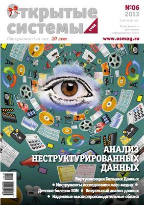 Открытые системы 2013 №06