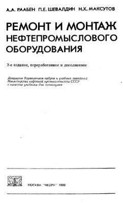 Раабен А.А., Шевалдин П.Е., Максутов Н.Х. Ремонт и монтаж нефтепромыслового оборудования